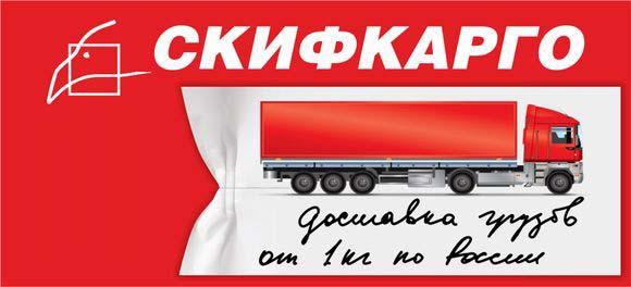 Транспортная компания Скиф-Карго